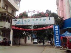 清水河县妇幼保健所