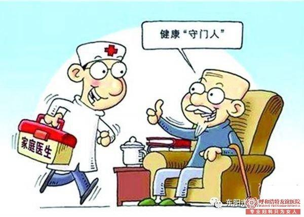 何谓家庭医生签约服务