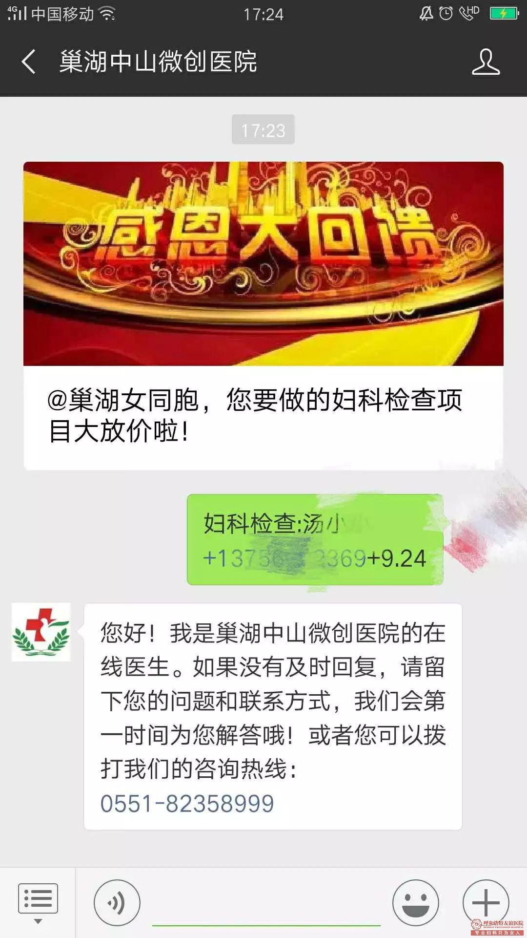 """@呼市女同胞,友谊医院妇科检查放""""价""""~ 瞬间节省了200元!"""