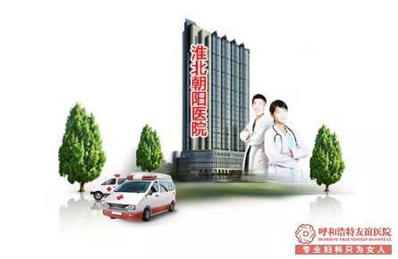 呼和浩特友谊医院 家门口享受国内一流专家服务